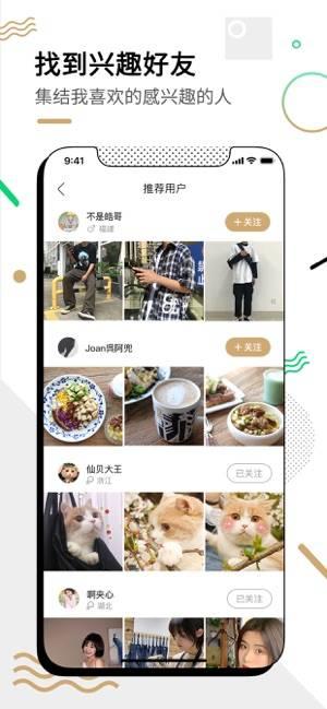 绿洲app截图