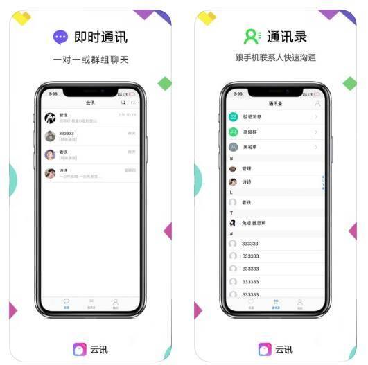 云讯app截图