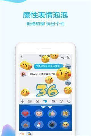 手机qq8.1.5截图