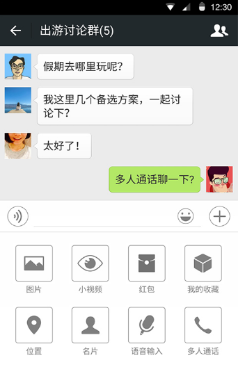 微信7.0.8正式版截图