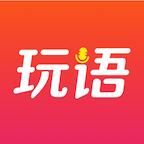 玩语语音app