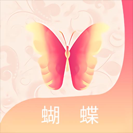 蝴蝶社区app