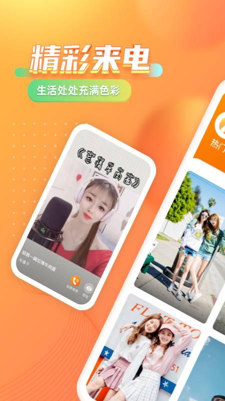 麻豆交友app截图