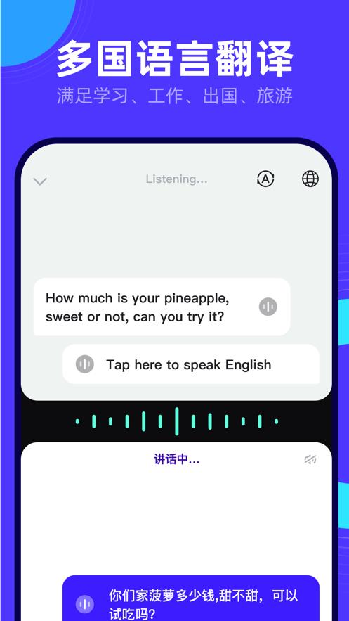 讲话翻译软件截图