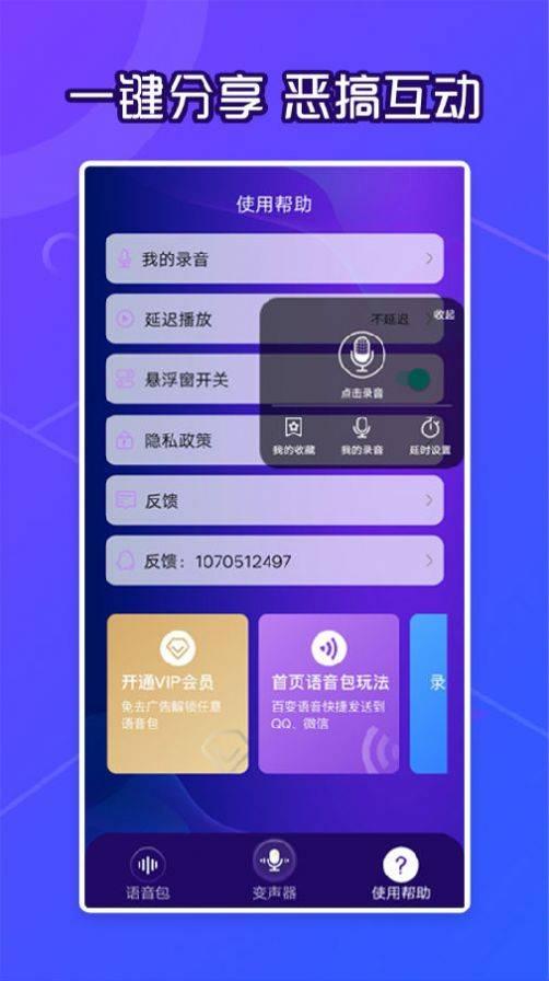 芒果语音包变声器app截图