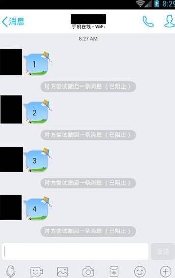 qq撤回消息生成器截图