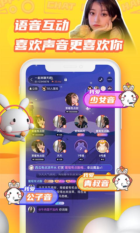 橘兔星球app截图