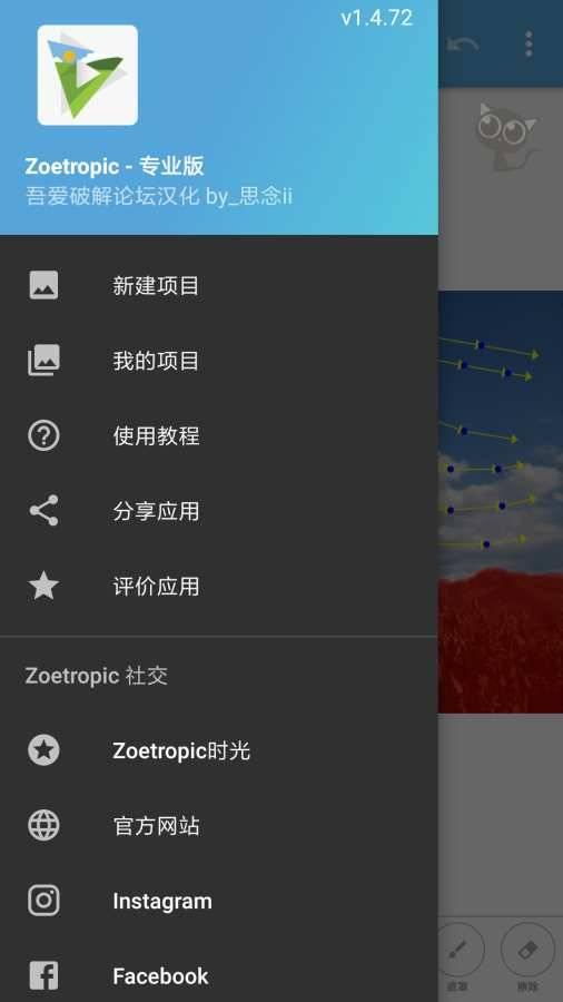Zoetropic汉化版app截图