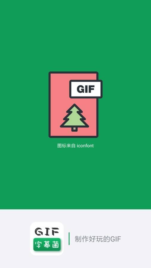 GIF字幕菌app截图