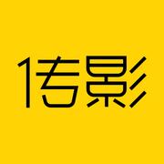 传影app