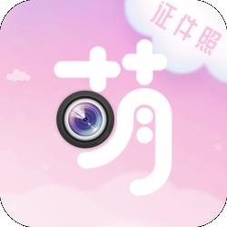 萌拍最美证件照app