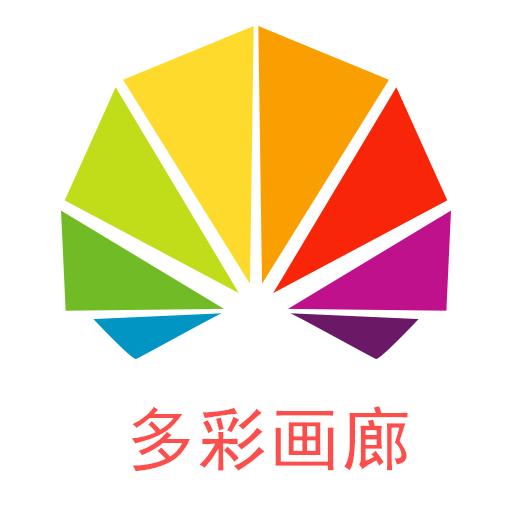 多彩画廊app