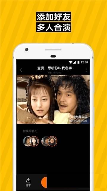 ZAO换脸app截图