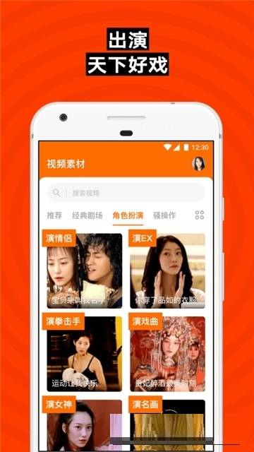 ZAO app截图