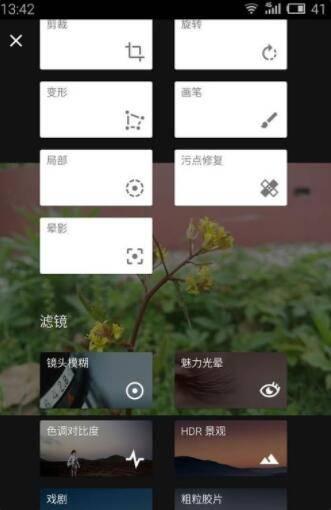 Snap修图编辑app截图