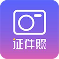 自旋最美证件照app