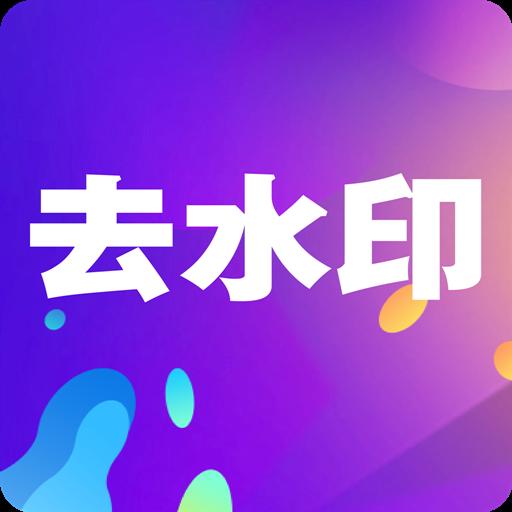 小视频去水印app