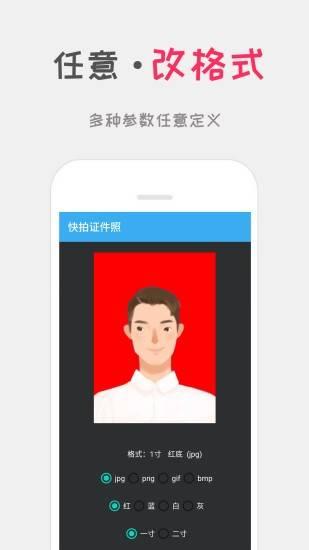 可可证件照app截图