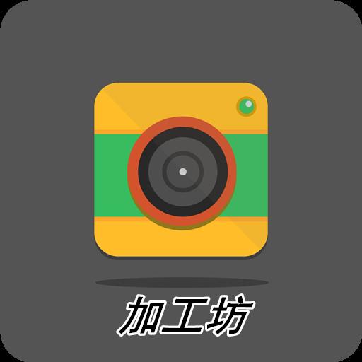 美图加工坊app