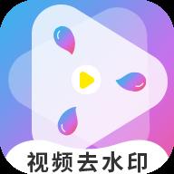 视频去水印无痕版app
