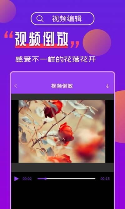 视频编辑工具宝app截图