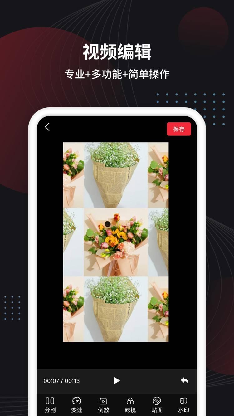 茂萦小视频制作app截图