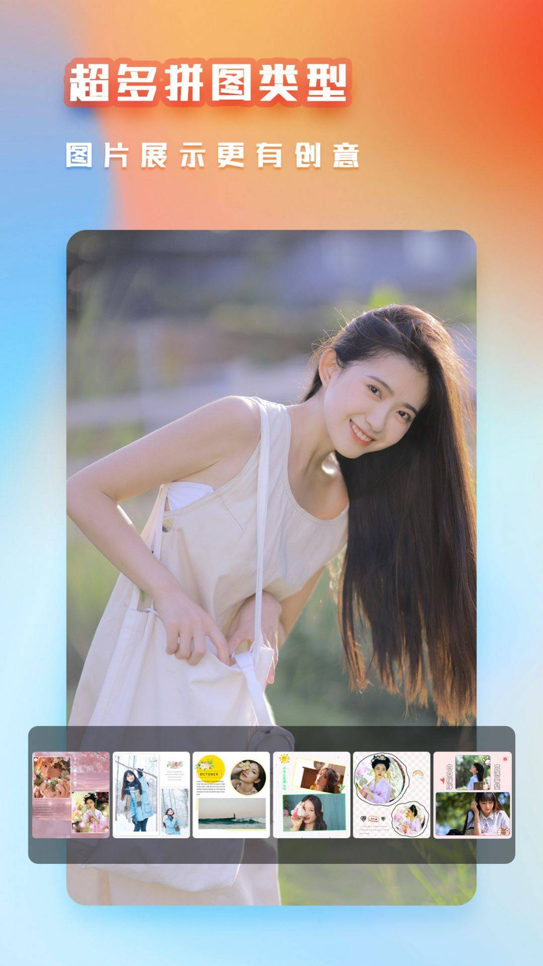 美颜萌自拍相机APP安卓版截图