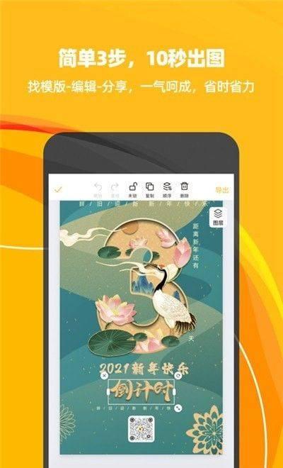 斑马海报app免费截图