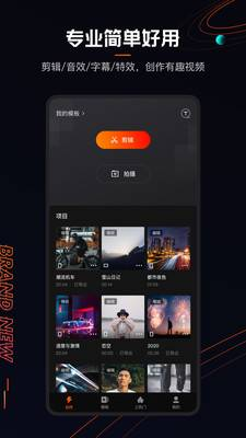 快影app官网最新版本截图