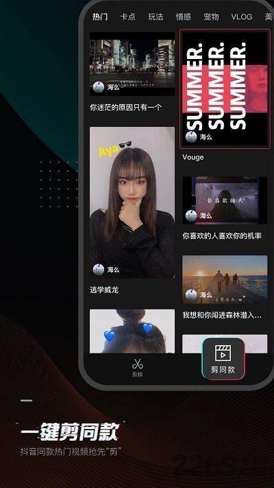 剪映app下载官方旧版截图