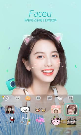 Faceu激萌美颜相机APP下载安装最新版2021截图