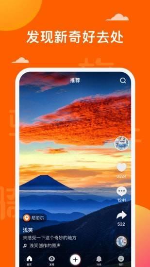 骑驴app安卓版截图
