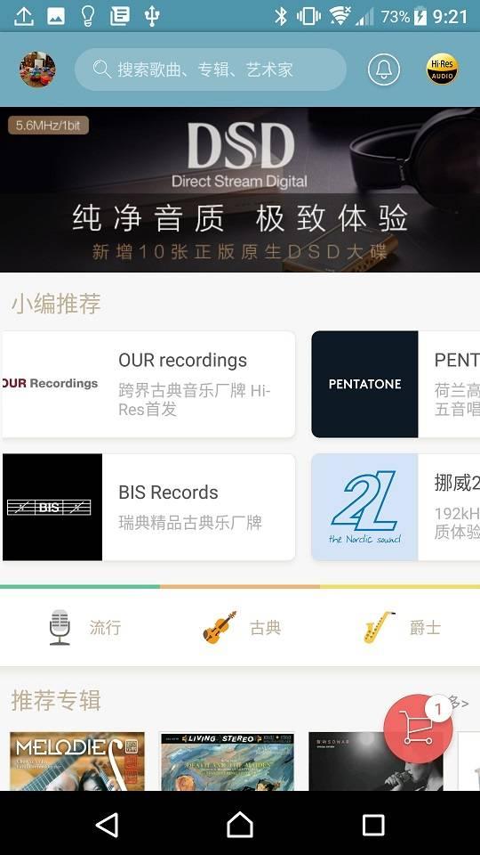 索尼精选Hi-Res音乐截图