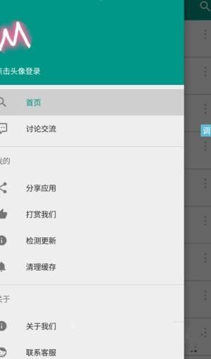 纯甄音乐app截图