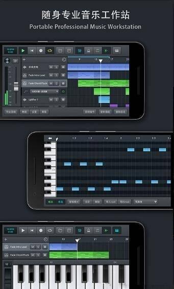 音乐制作工坊app截图