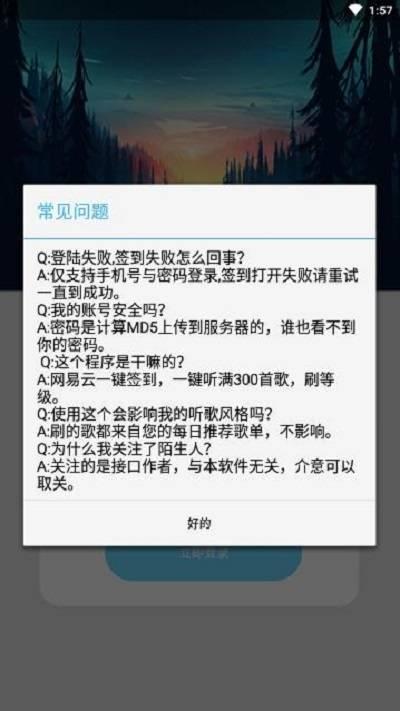 云村村长app截图