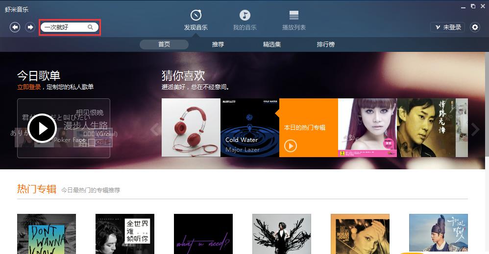 虾米音乐最新版截图