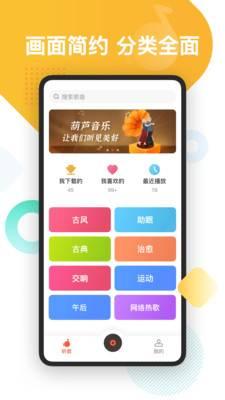 葫芦音乐app下载安装截图