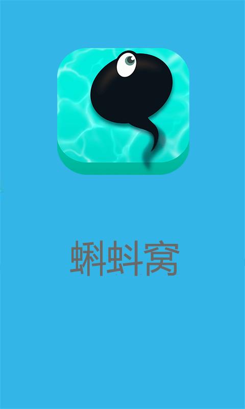 蝌蚪窝app截图