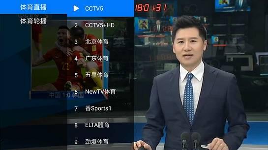 体育直播TV版截图