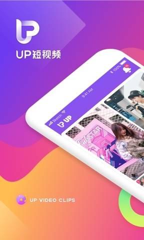 UP短视频app截图