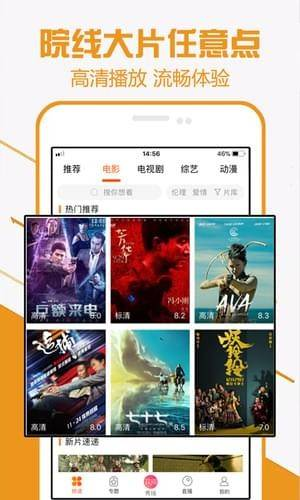 52看片影院app截图