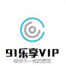 乐享VIP视频