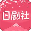 日剧社app