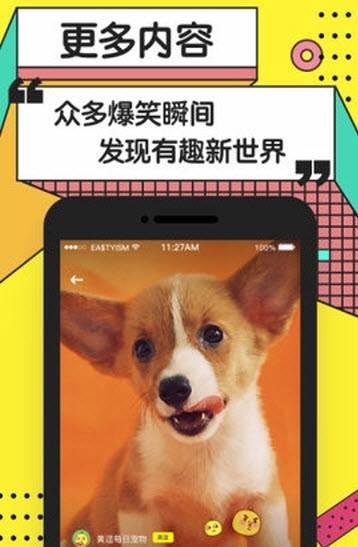 Star短视频app截图