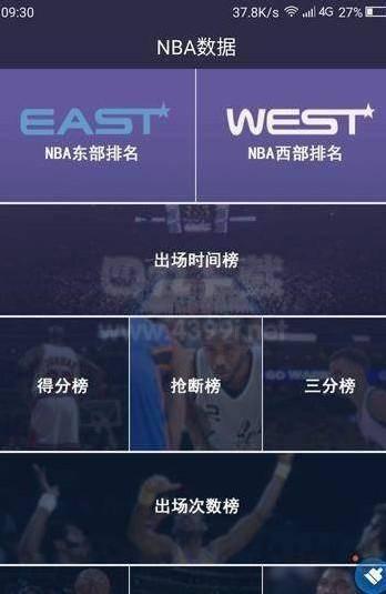 篮球世界杯直播app截图