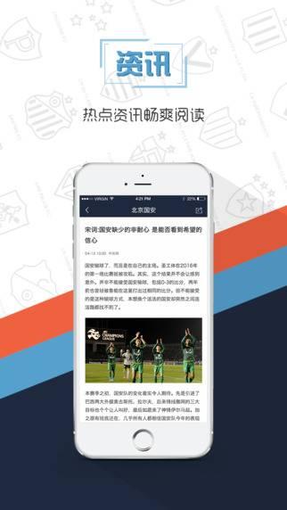 龙猫赛事app截图