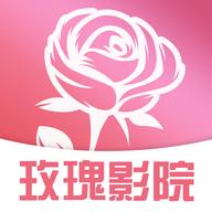 玫瑰影院app