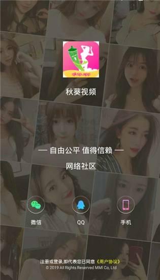 秋葵视频app截图