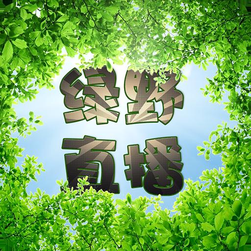 绿野直播app